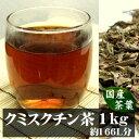 クミスクチン茶 1kg