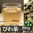 国産びわの葉茶 80g