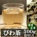国産びわの葉茶 500g