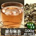 【送料無料】羅布麻茶【ラフマチャ】