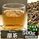 甜茶(テンチャ)500g |無添加 健康茶 お茶 業務用