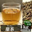 【送料無料】甜茶(テンチャ)1kg |無添加 健康茶 お茶 業務用