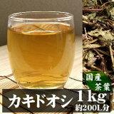 欧洲,日本Kakidooshi日本心爱的花[Kantorisou别名[【国産】カキドオシ茶連銭草(レンセンソウ)今注目の美容健康ダイエットので注目される酵素の原点と言われる幻の茶葉エイジングケア・糖尿・脂肪など気になる方にも