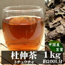 【送料無料】杜仲茶(トチュウチャ) 1kg胆汁酸ダイエットで...