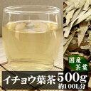 【送料無料】イチョウ葉茶 500g〓毎日の【美容】におススメの健康茶!!(「ギンコール酸」というアレルギー物質が含まれている為、お..