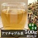 【送料無料】国産アマチャヅル茶500g幻と言われる日本でも貴重な国産100%のアマチャヅルです。【健康茶葉】【無添加】【日本産 / 国産100%】