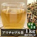 【送料無料】国産アマチャヅル茶1kg幻と言われる日本でも貴重な国産100%のアマチャヅルです。【健康茶葉】【無添加】【日本産/国産100%】