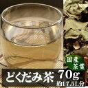 どくだみ茶近年注目される抗糖化にもおススメの健康茶葉|お茶 健康飲料 健康食品 女性 プレゼント ギフト 美容 自然食品 美容ドリンク 自然派 おちゃ 美容茶 自然の都タマチャンショップ 御茶 ドクダミ茶