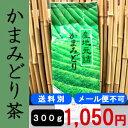 かまみどり 〜玉緑茶〜  (内容量300g)