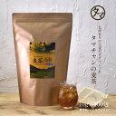 【送料無料】九州産麦茶(むぎ茶) 100パック入り1Lあたり...