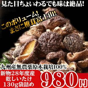 九州産しいたけ130g自然の中で育った無農薬の原木栽培しいたけがギフト外の訳あり特価この量…...:kyunan:10001612