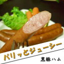 霧島黒豚熟成ウィンナー 135g