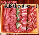 黒豚焼肉セット(送料込み・クール代込み・贈答対応)
