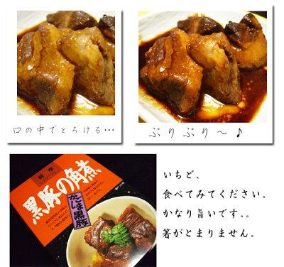 鹿児島黒豚角煮
