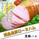 【宮崎県激ウマ グルメ!最高級黒豚ハム】黒豚ロースハム 300g