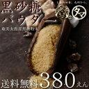 【送料無料】奄美の黒砂糖粉末 250g ●栄養豊富な自然派シュガー●料理や飲料に便利な、カラダに嬉しい黒砂糖パウダーです。【黒砂糖 黒糖 粉末 パウダー】【ナチュラルシュガー】