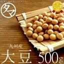 九州(熊本) 大豆 500g(30年度産 ダイズ)楽天市場特別価格で「大豆」販売中!生大豆 大豆の栄養 国産 大豆 豆 エクオール|タマチャンショップ 健康食品 国産大豆 ギフト