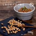 【送料無料】しあわせドライ納豆(200g・国産) 約1000粒入り北海道産の上質な大豆を使用し、栄養素を活かす為、低温フライ製法で仕上げたそのまま食べれる健康おやつ 乾燥納豆 ドライ納豆 国産納豆 スーパーフード 国内加工