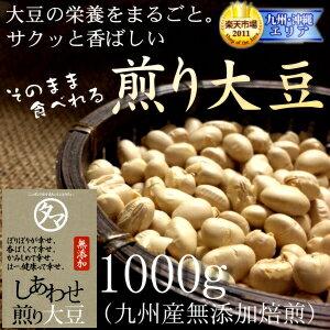 国産煎り大豆(九州産/無添加) 1kg大豆の栄養まるごと楽天大豆ランキング1位!そのまま食…...:kyunan:10000677