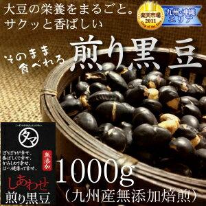 九州産プレミアム煎り黒豆-1kg大豆の栄養まるごと黒豆茶・茹でにしても旨い黒豆ダイエットにも無添加ヘ