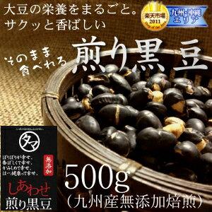 九州産プレミアム煎り黒豆-500g大豆の栄養まるごと黒豆茶・茹でにしても旨い黒豆ダイエットにも無添加