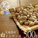 北海道産 白いんげん豆 500g(27年度産 ☆一等級☆)楽天市場特別価格で「白いんげん豆」販売中!ホックホクで絶妙の食感で甘さのある美味しさです。大手亡豆 白いんげん豆の栄養 国産 大手亡豆|健康食品 インゲン豆 ギフト 女性 自然食品 ヘルシー