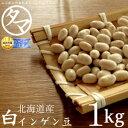 北海道産 白いんげん豆 1kg(27年度産 ☆一等級☆)楽天市場特別価格で「白いんげん豆」販売中!ホックホクで絶妙の食感で甘さのある美味しさです。大手亡豆 白いんげん豆の栄養 国産 大手亡豆|健康食品 インゲン豆 ギフト 女性 自然食品 ヘルシー 美容