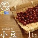 北海道産 小豆 1kg(令和元年度産)楽天市場特別価格で「小豆 あずき」販売中!ホックホクで絶妙の食感で甘さのある美味しさです。生小豆 小豆の栄養 国産 小豆|タマチャンショップ 健康食品 ギフト たまちゃんショップ 女性 自然食品 美容