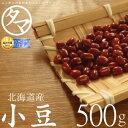 北海道産 小豆 500g(27年度産 ☆一等級☆)楽天市場特別価格で「小豆 あずき」販売中!ホックホ