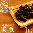 北海道産 黒豆 1kg(26年度産 一等級黒豆)楽天市場特別価格で「黒豆」販売中!【生大豆】【黒豆の栄養】【国産 黒豆】【豆 卸価格】【黒豆ダイエット】【ポリフェノール】