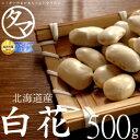 一等級の輝き☆タマチャンの国産白花豆楽天ショップオブザエリア九州受賞!