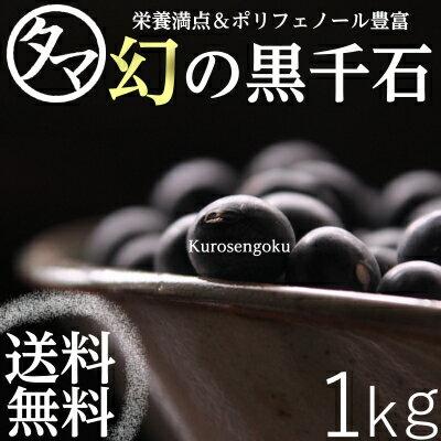 【送料無料】幻の黒千石1kg(黒大豆)近年TVなどでも取り上げられる栄養価とポリフェノール…...:kyunan:10020109