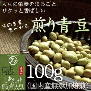 国産煎り青大豆(国産/無添加)-100g大豆の栄養まるごと!そのままサクッと食べれる栄養満…...:kyunan:10000700