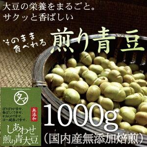 国産煎り青大豆(国産/無添加)大豆の栄養まるごと!そのままサクッと食べれる栄養満点、無添加…...:kyunan:10000703