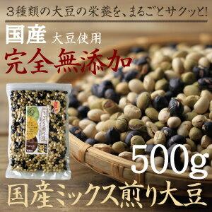 【送料無料】ランキング1位!国産煎り大豆ミックスそのまま大豆の栄養をサクサク食べれる無添加…...:kyunan:10001684