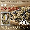 【送料無料】ランキング1位!国産煎り大豆ミックスそのまま大豆の栄養をサクサク食べ