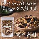 【送料無料】ななつのミックス煎り豆そのまま大豆の栄養をサクサク食べれる無添加ヘルシーな焙煎大豆・黒豆