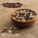 【送料無料】ななつのミックス煎り豆そのまま大豆の栄養をサクサク食べれる無添加ヘル