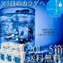 【送料無料】世界最高峰の天然水-まん天粋天然の抜群ミネラルバ...