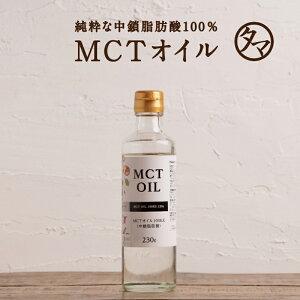 【送料無料】MCTオイル230mlテレビでも話題!シリコン