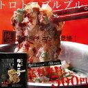 新発売!【送料無料】辛麺屋「桝元」のトロトロなんこつ常連さんに人気の裏の「看板」メニューがついに商品