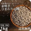 ローストひまわりの種1kg無塩・無油の素焼きのひまわりの種世界が注目するスーパーシード栄養豊富な魔法の種ブルガリア産・アメリカ産 サンフラワーシードを100%使用ひまわりの種