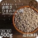 【送料無料】ローストひまわりの種500g無塩・無油の素焼きのひまわりの種世界が注目するスーパーシード