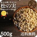 【送料無料】松の実 500g(無添加 無塩 ナチュラル)完全無添加!!特級AAグレード松の