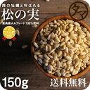 【送料無料】松の実 150g(無添加 無塩 ナチュラル)完全無添加!!特級AAグレード松の