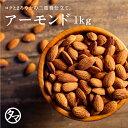 【送料無料】完全無添加の素焼きアーモンド 1kg アーモンド...