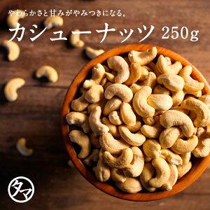 【送料無料】素焼きカシューナッツ 250g(無添加 無塩