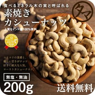 無釉的腰果 200 克 (無添加劑無鹽烤餅乾) 質地柔軟與大自然的決定性流行腰果甜蜜。 營養整個焙燒添加劑免費系列