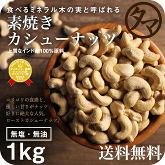 無釉的腰果 1 公斤 (無添加劑無鹽烤餅乾) 質地柔軟與大自然的決定性流行腰果甜蜜。 營養整個焙燒添加劑免費系列