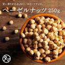 素焼きヘーゼルナッツ 250g(無添加 無塩 ロースト 素焼き)ソフトな食感と自然の甘味が決め手の人気ヘーゼルナッツ。栄養まるごと無添加焙煎シリーズ